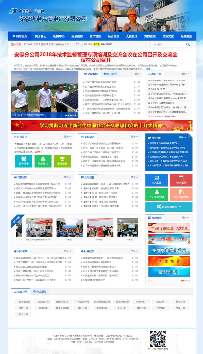 安徽华电六安电厂有限公司.png