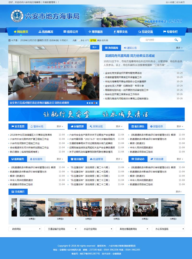 六安市地方海事局【官网】.png