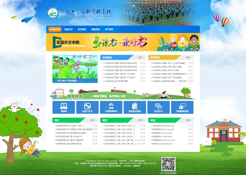 六安市人民路学校南校【222】.png