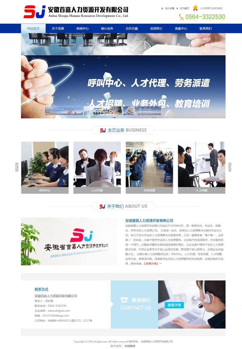 安徽首嘉人力资源开发有限公司